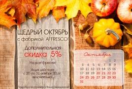 """""""Щедрый октябрь"""" дарит дополнительные скидки на фрески Affresco"""
